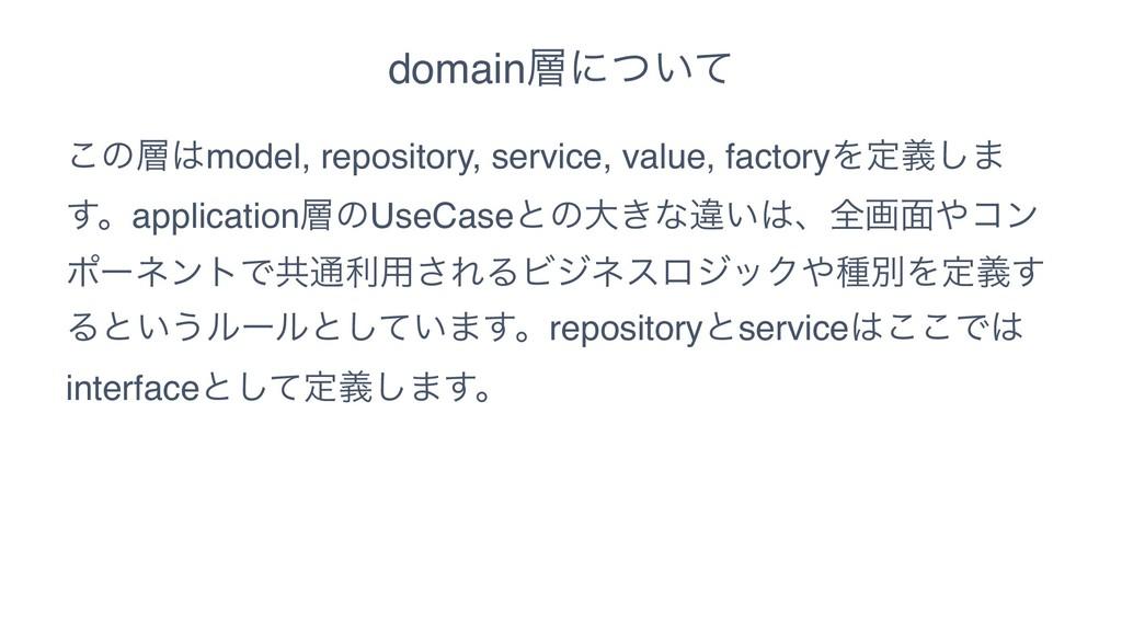 ͜ͷmodel, repository, service, value, factoryΛ...