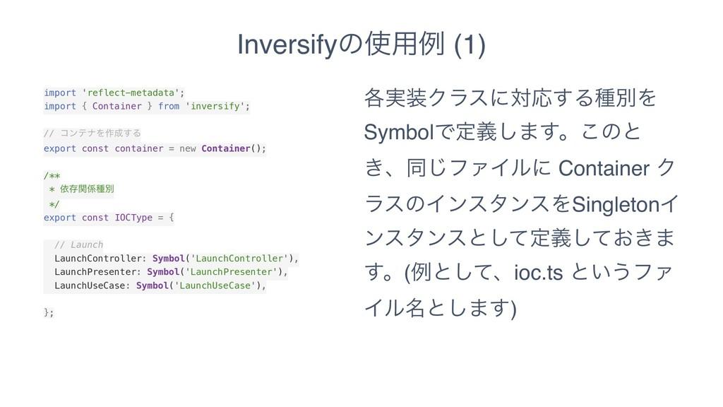 import 'reflect-metadata'; import { Container }...