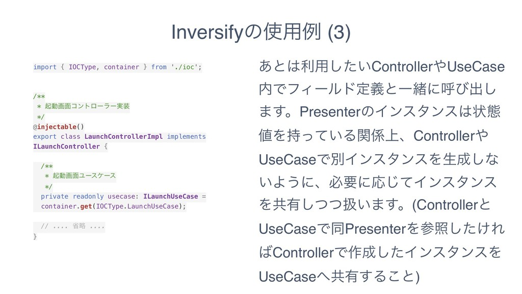 Inversifyͷ༻ྫ (3) import { IOCType, container }...