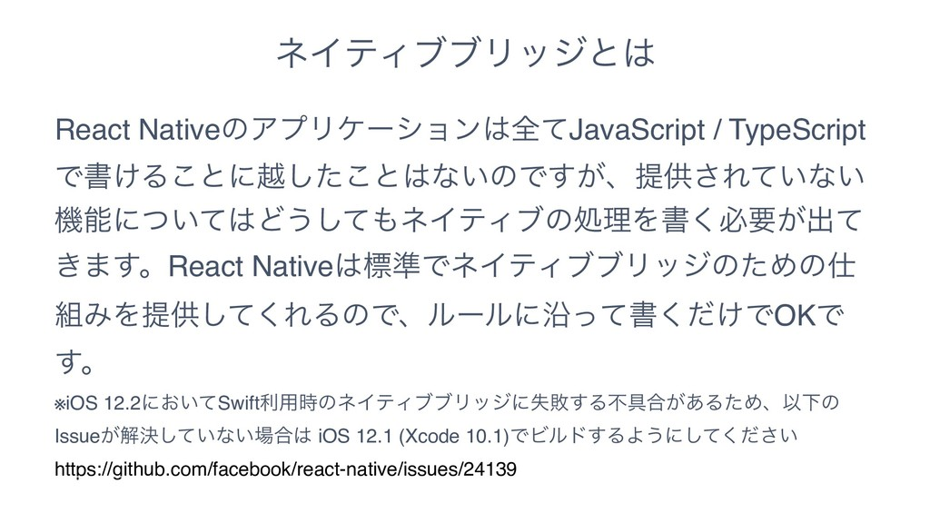 React NativeͷΞϓϦέʔγϣϯશͯJavaScript / TypeScript...