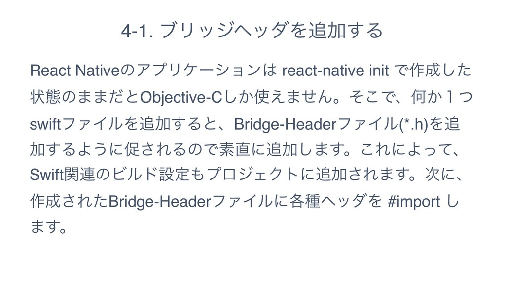 React NativeͷΞϓϦέʔγϣϯ react-native init Ͱ࡞ͨ͠ ...
