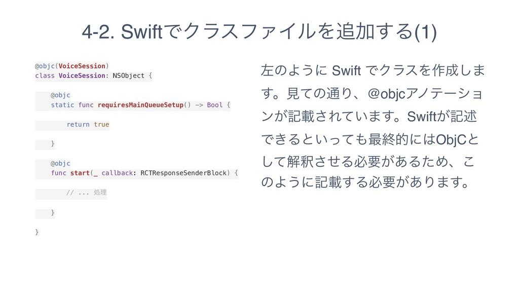 ࠨͷΑ͏ʹ Swift ͰΫϥεΛ࡞͠· ͢ɻݟͯͷ௨Γɺ@objcΞϊςʔγϣ ϯ͕هࡌ͞...