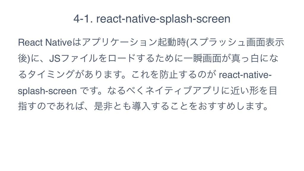 React NativeΞϓϦέʔγϣϯىಈ(εϓϥογϡը໘දࣔ ޙ)ʹɺJSϑΝΠϧΛ...
