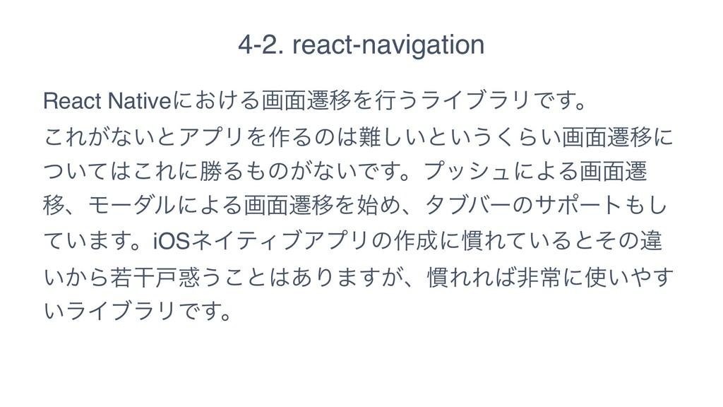 React Nativeʹ͓͚Δը໘ભҠΛߦ͏ϥΠϒϥϦͰ͢ɻ ͜Ε͕ͳ͍ͱΞϓϦΛ࡞Δͷ...