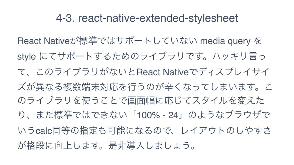React Native͕ඪ४Ͱαϙʔτ͍ͯ͠ͳ͍ media query Λ style ...