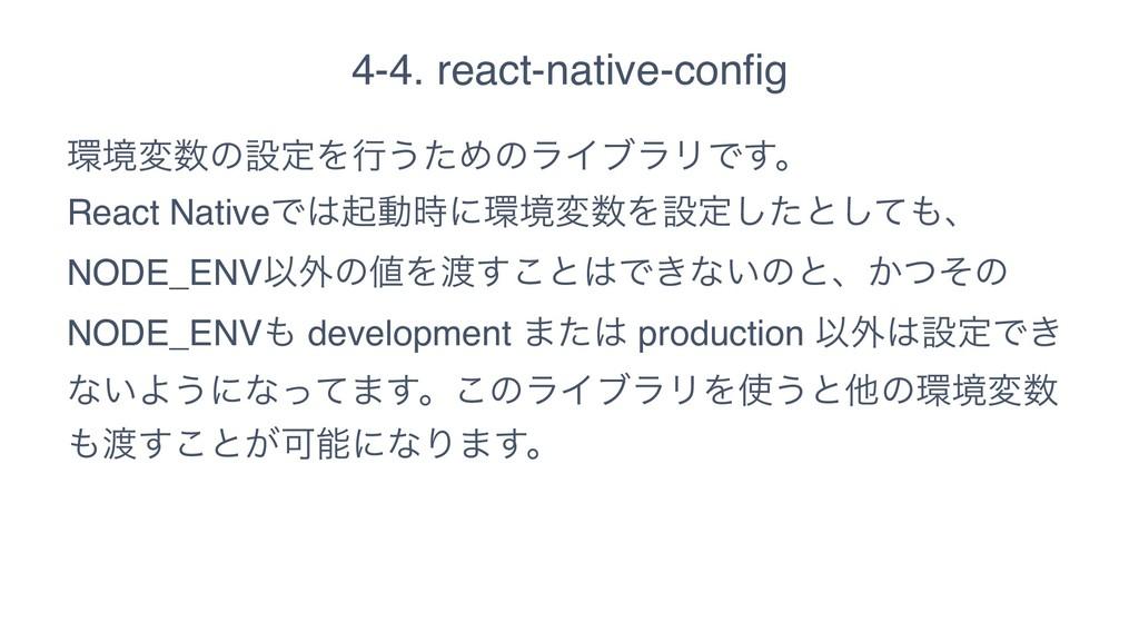 ڥมͷઃఆΛߦ͏ͨΊͷϥΠϒϥϦͰ͢ɻ React NativeͰىಈʹڥมΛઃఆ...