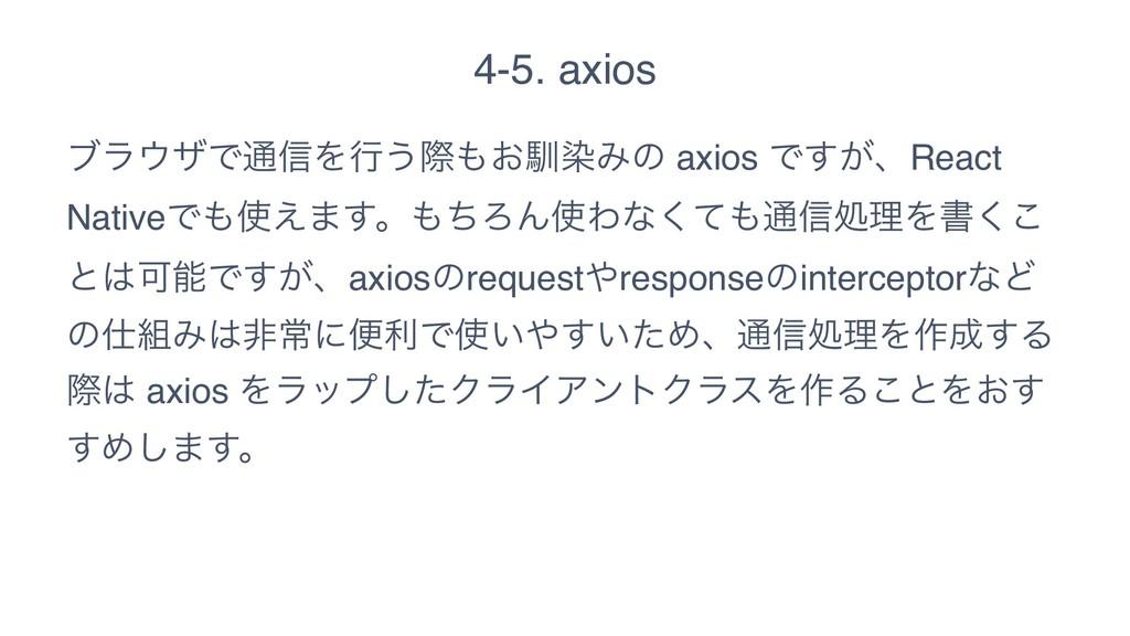 ϒϥβͰ௨৴Λߦ͏ࡍ͓ೃછΈͷ axios Ͱ͕͢ɺReact NativeͰ͑·͢ɻ...