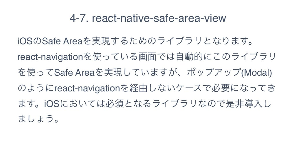 iOSͷSafe AreaΛ࣮ݱ͢ΔͨΊͷϥΠϒϥϦͱͳΓ·͢ɻ react-navigati...