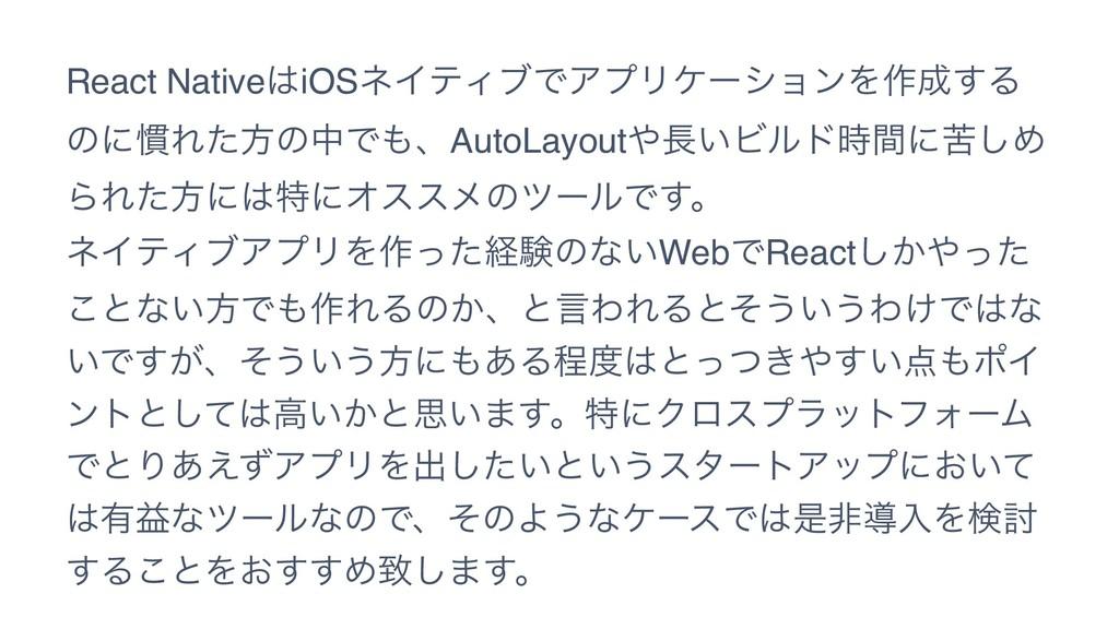 React NativeiOSωΠςΟϒͰΞϓϦέʔγϣϯΛ࡞͢Δ ͷʹ׳ΕͨํͷதͰɺ...