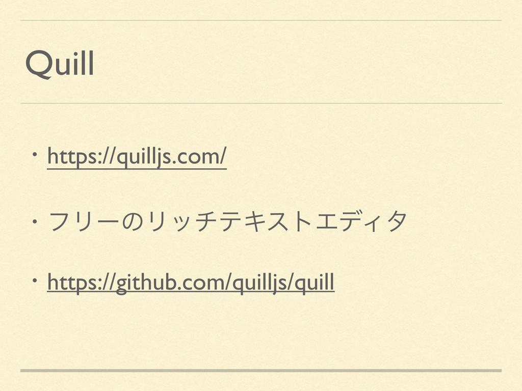Quill ɾhttps://quilljs.com/  ɾϑϦʔͷϦονςΩετΤσΟλ...