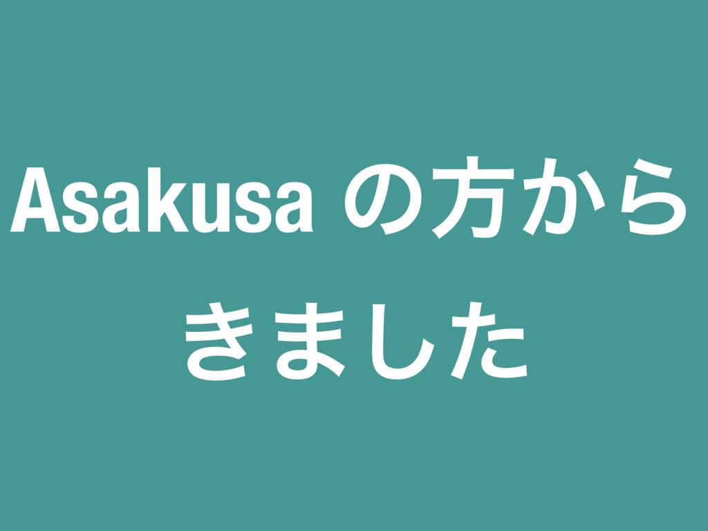 Asakusa ͷํ͔Β ͖·ͨ͠