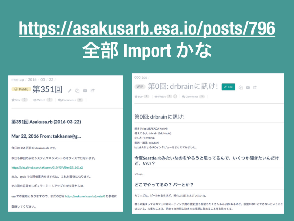 https://asakusarb.esa.io/posts/796 શ෦ Import ͔ͳ
