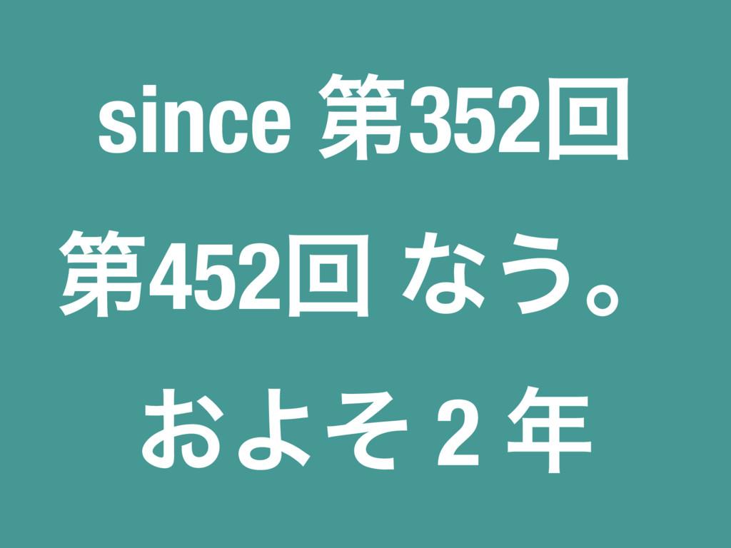 since ୈ352ճ ୈ452ճ ͳ͏ɻ ͓Αͦ 2 
