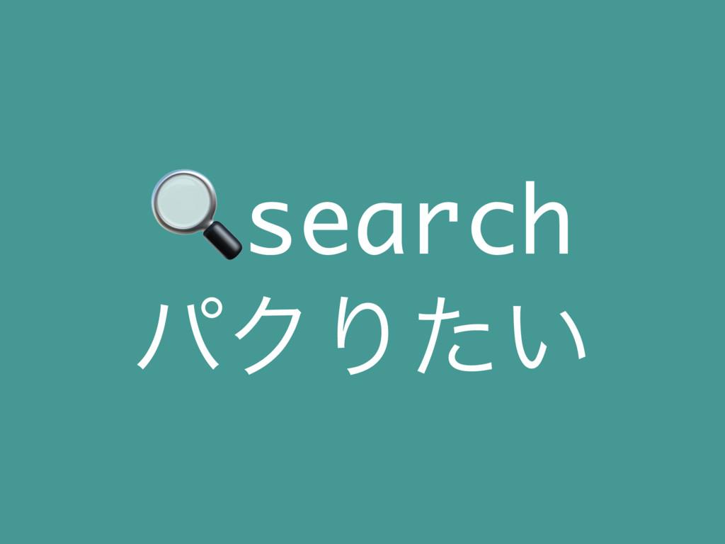 search ύΫΓ͍ͨ