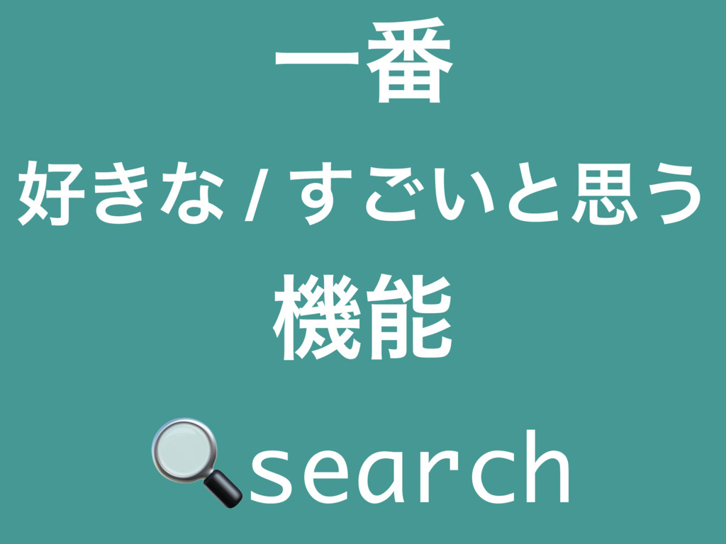 Ұ൪ ͖ͳ / ͍͢͝ͱࢥ͏ ػ search