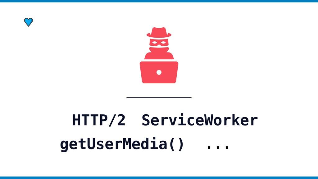 HTTP/2 ServiceWorker getUserMedia() ...