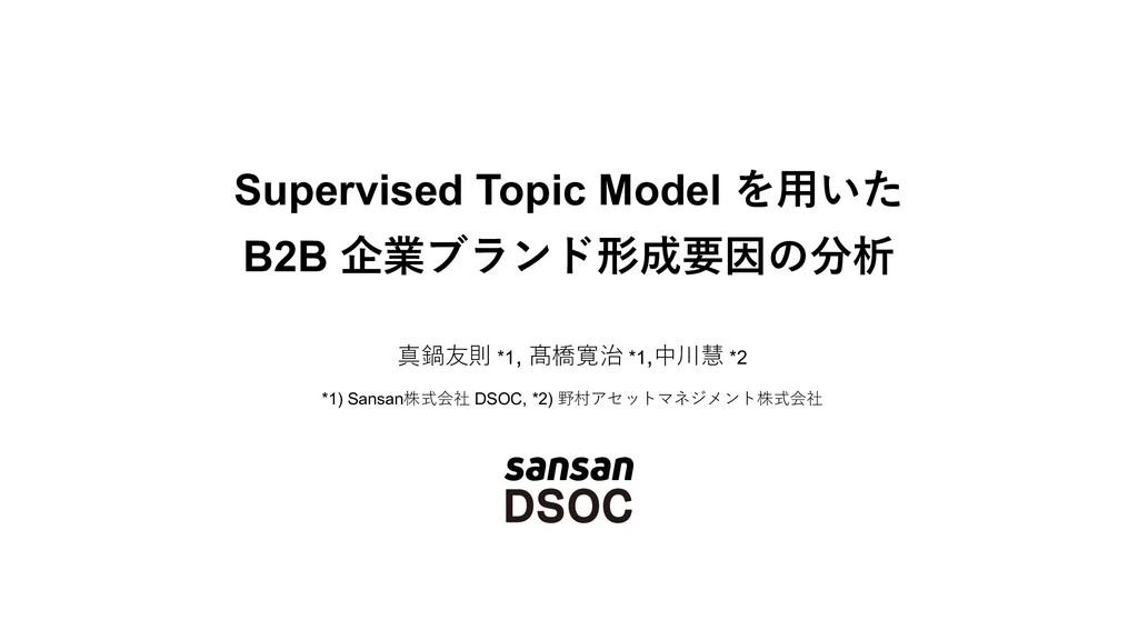 Supervised Topic Model を⽤いた B2B 企業ブランド形成要因の分析 真...