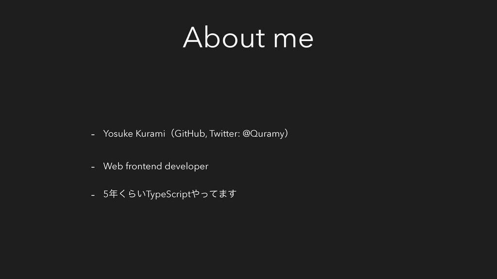 About me - Yosuke KuramiʢGitHub, Twitter: @Qura...