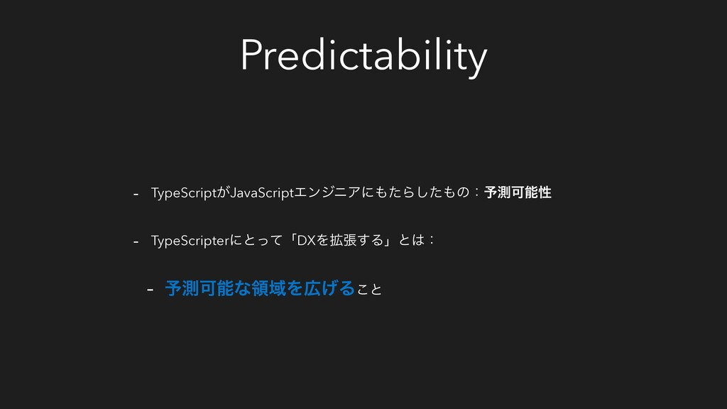 Predictability - TypeScript͕JavaScriptΤϯδχΞʹͨΒ...
