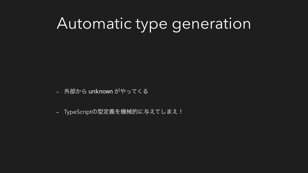 Automatic type generation - ֎෦͔Β unknown ͕΍ͬͯ͘Δ...