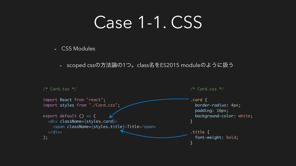 Case 1-1. CSS - CSS Modules - scoped cssͷํ๏࿦ͷ1ͭ...