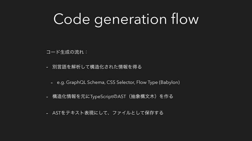 Code generation flow ίʔυੜͷྲྀΕɿ - ผݴޠΛղੳͯ͠ߏԽ͞Εͨ...