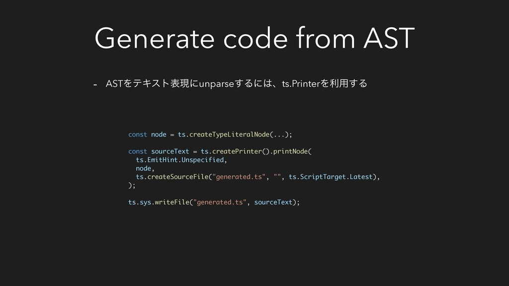 Generate code from AST - ASTΛςΩετදݱʹunparse͢Δʹ͸...