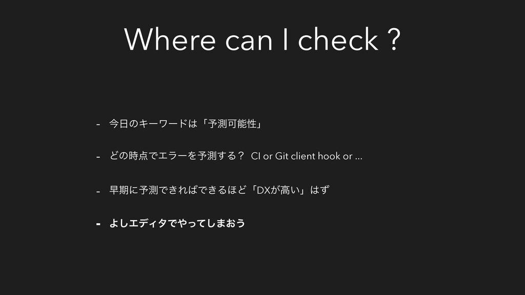 Where can I check ? - ࠓͷΩʔϫʔυʮ༧ଌՄੑʯ - ͲͷͰΤ...
