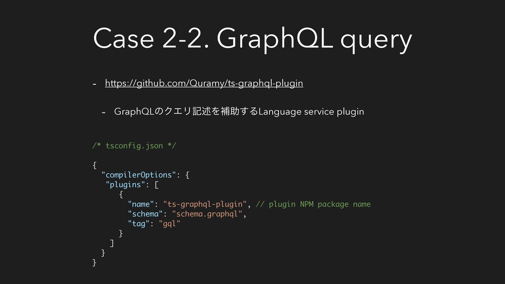Case 2-2. GraphQL query - https://github.com/Qu...