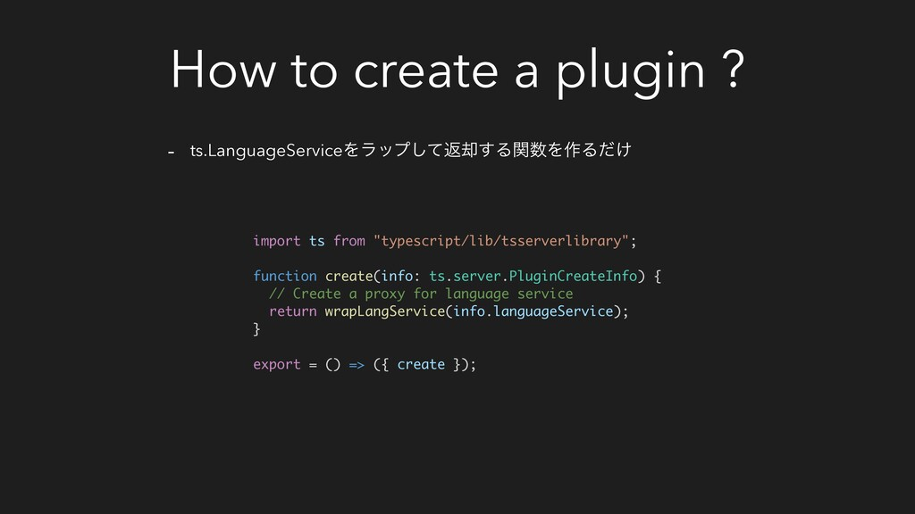 How to create a plugin ? - ts.LanguageServiceΛϥ...