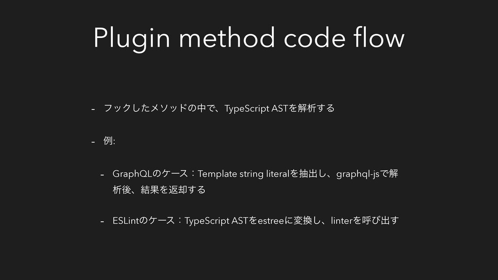 Plugin method code flow - ϑοΫͨ͠ϝιουͷதͰɺTypeScrip...