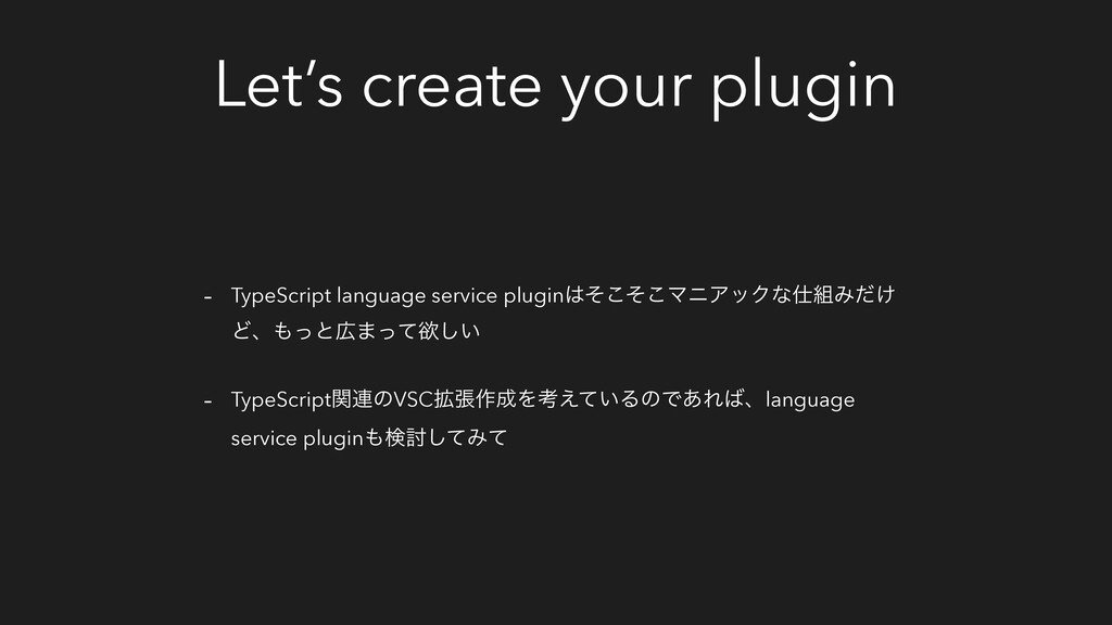 Let's create your plugin - TypeScript language ...