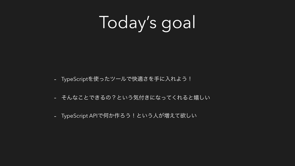 Today's goal - TypeScriptΛ࢖ͬͨπʔϧͰշద͞ΛखʹೖΕΑ͏ʂ - ...