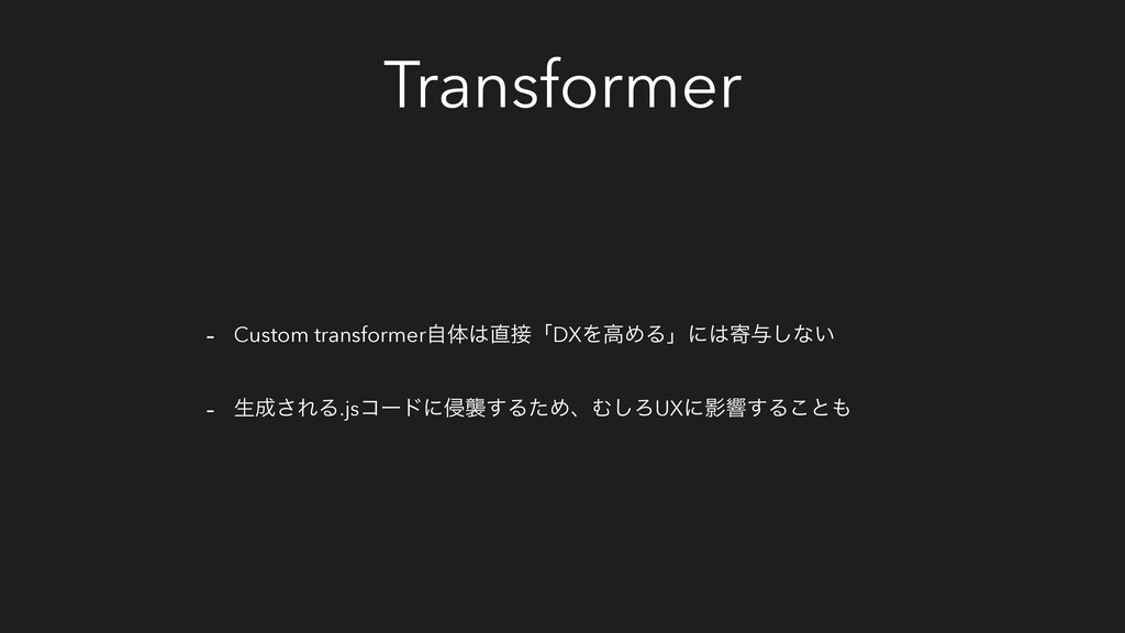 Transformer - Custom transformerࣗମʮDXΛߴΊΔʯʹ...