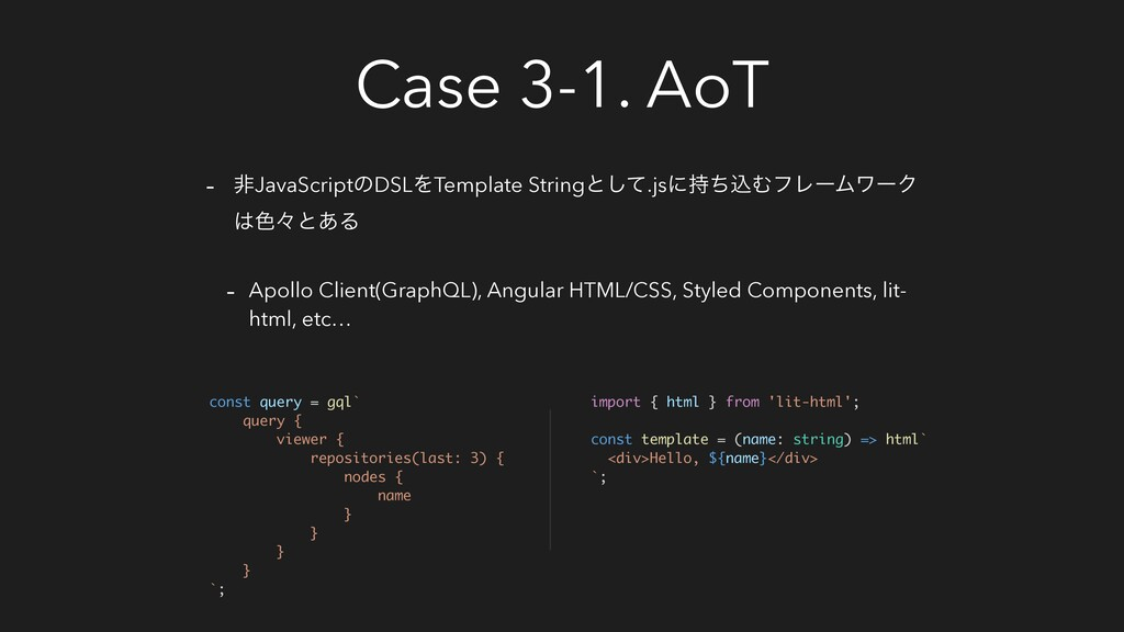 Case 3-1. AoT - ඇJavaScriptͷDSLΛTemplate String...