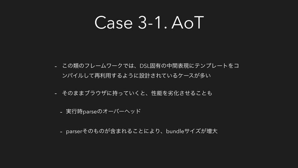 Case 3-1. AoT - ͜ͷྨͷϑϨʔϜϫʔΫͰɺDSLݻ༗ͷதؒදݱʹςϯϓϨʔτ...