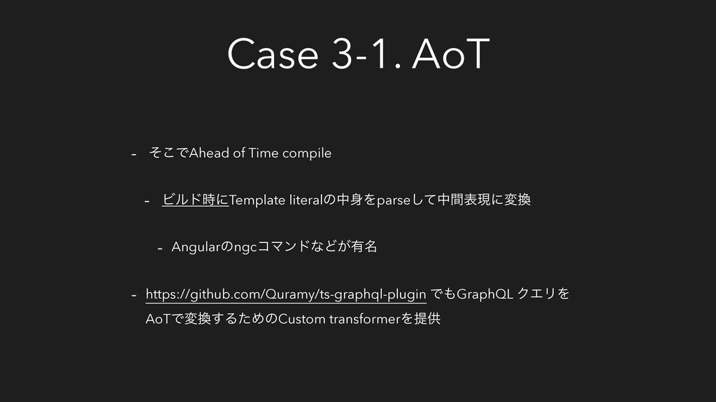 Case 3-1. AoT - ͦ͜ͰAhead of Time compile - Ϗϧυ࣌...