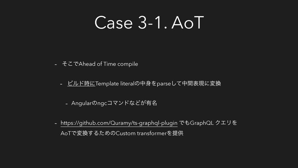 Case 3-1. AoT - ͦ͜ͰAhead of Time compile - Ϗϧυ...