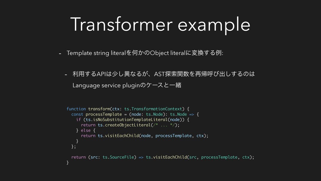 Transformer example - Template string literalΛԿ...