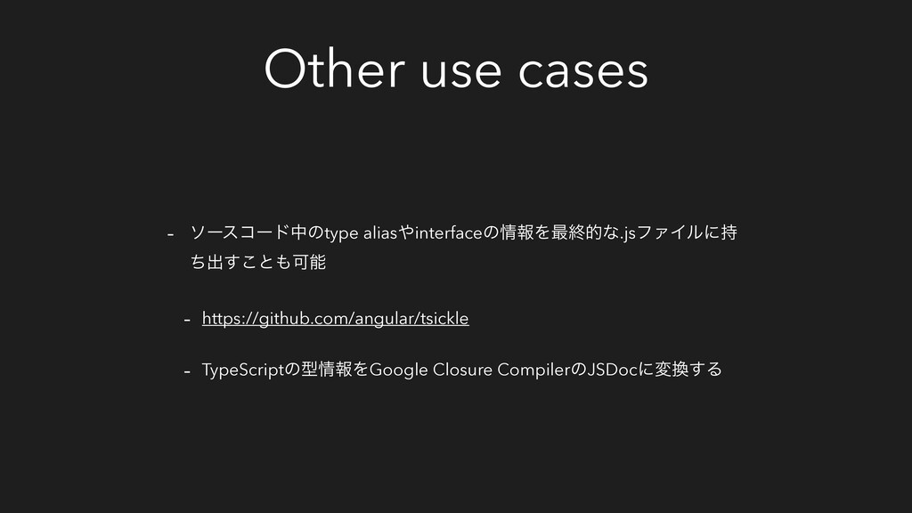 Other use cases - ιʔείʔυதͷtype alias΍interfaceͷ...