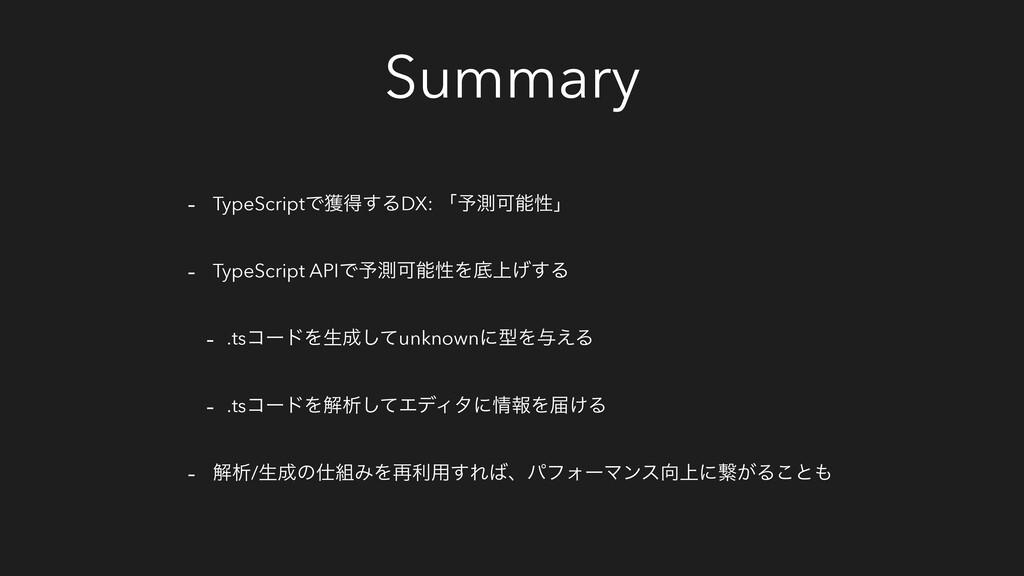 Summary - TypeScriptͰ֫ಘ͢ΔDX: ʮ༧ଌՄੑʯ - TypeScri...