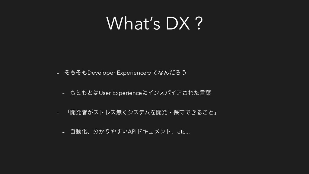 What's DX ? - ͦ΋ͦ΋Developer ExperienceͬͯͳΜͩΖ͏ -...