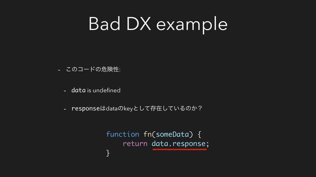 Bad DX example - ͜ͷίʔυͷةݥੑ: - data is undefined ...