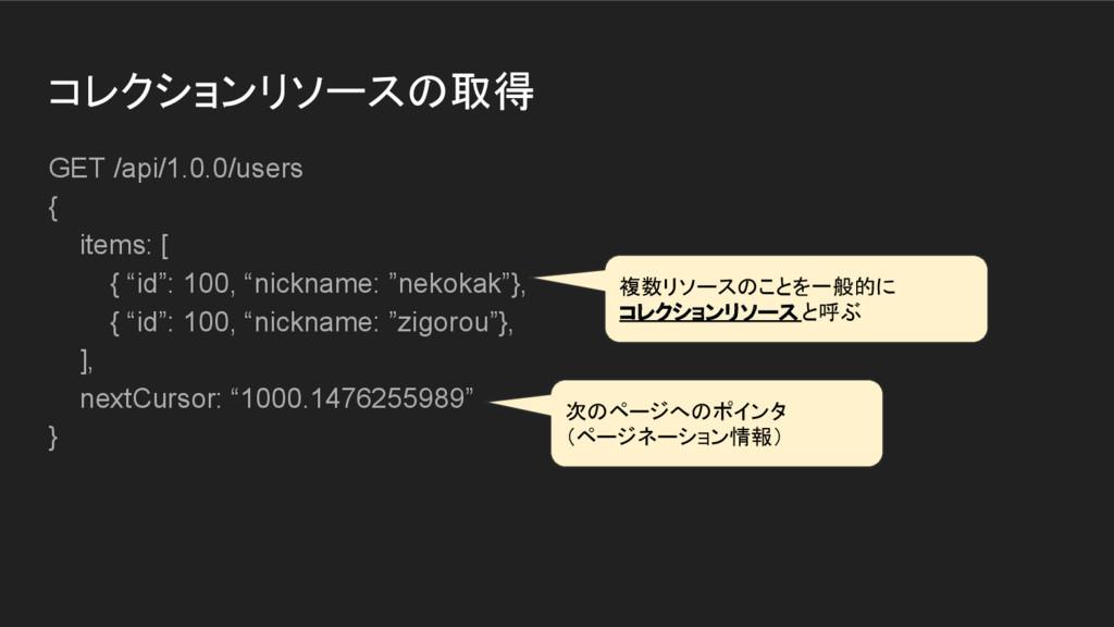 コレクションリソースの取得 GET /api/1.0.0/users { items: [ {...