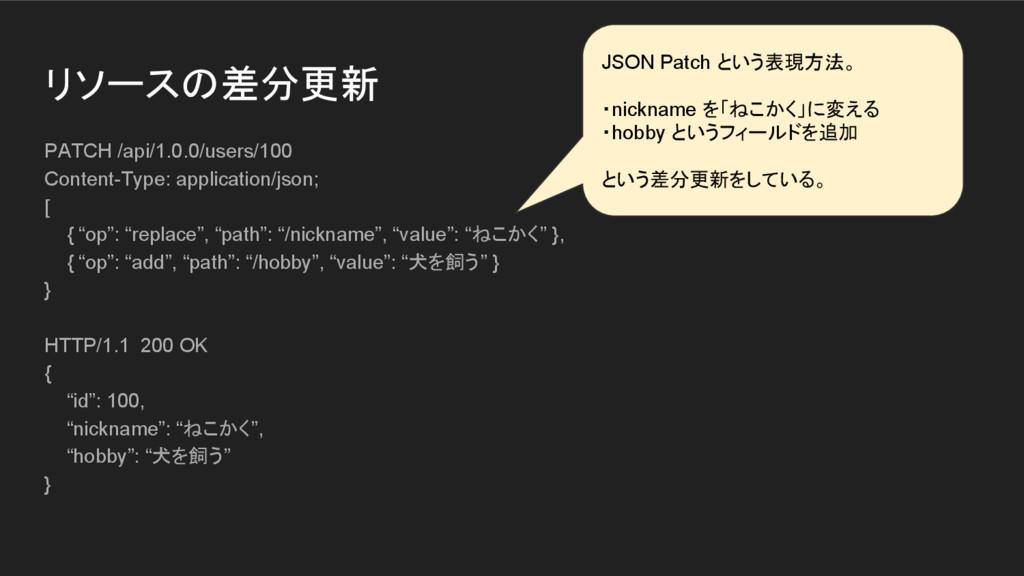 リソースの差分更新 PATCH /api/1.0.0/users/100 Content-Ty...