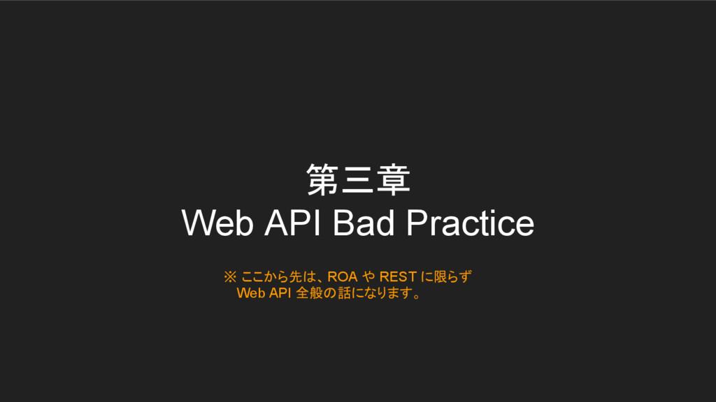 第三章 Web API Bad Practice ※ ここから先は、ROA や REST に限...