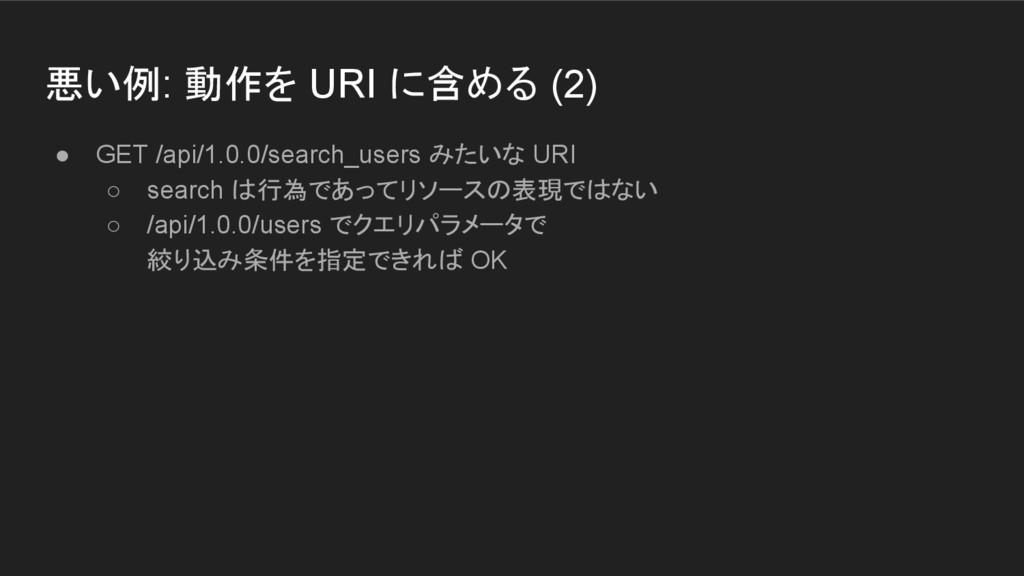 悪い例: 動作を URI に含める (2) ● GET /api/1.0.0/search_u...