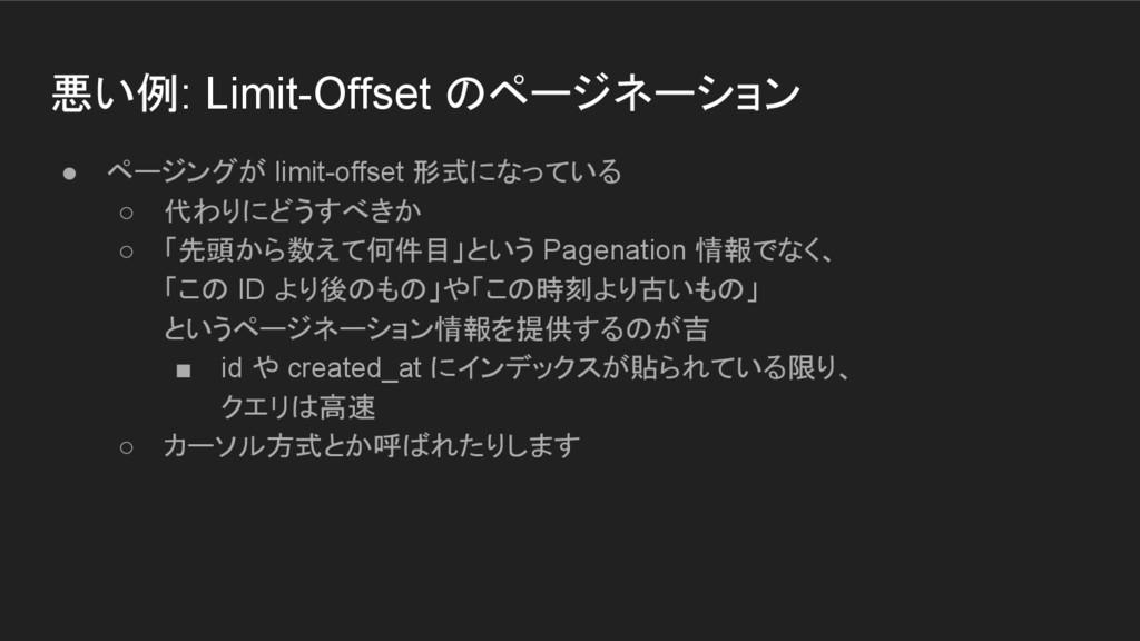 悪い例: Limit-Offset のページネーション ● ページングが limit-offs...