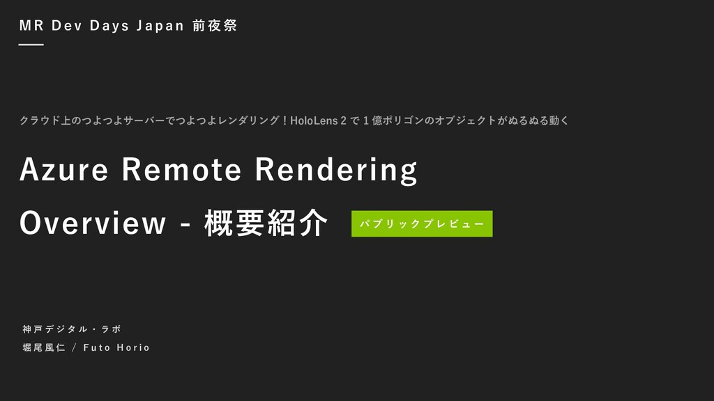 Azure Remote Rendering Overview - 概要紹介 神 戸 デ ジ ...