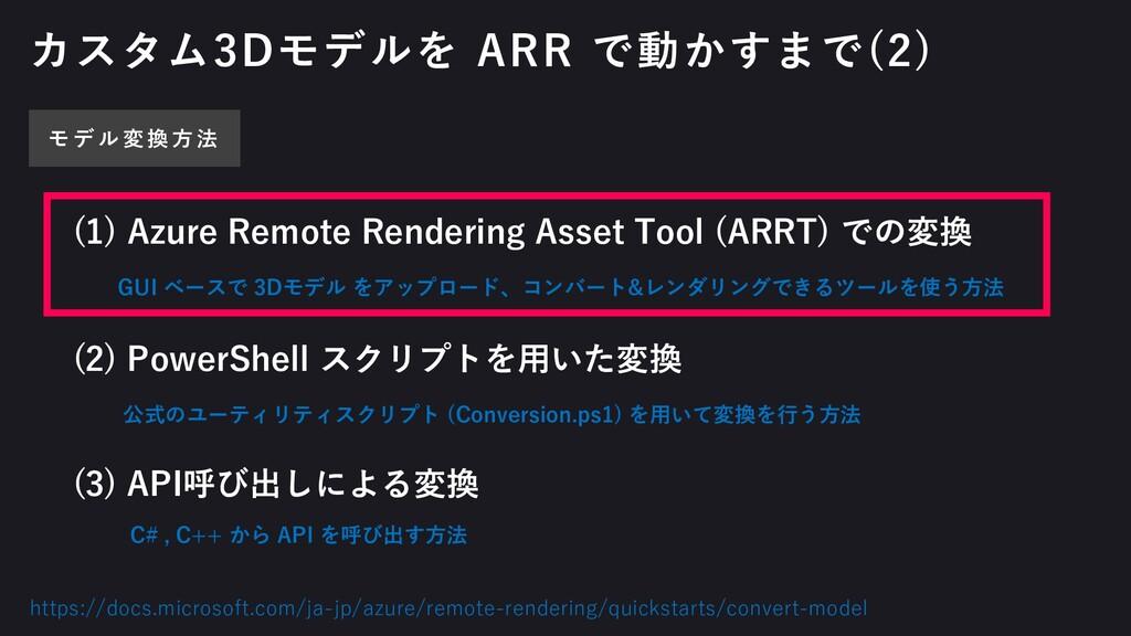 カスタム3Dモデルを ARR で動かすまで(2) https://docs.microsoft...